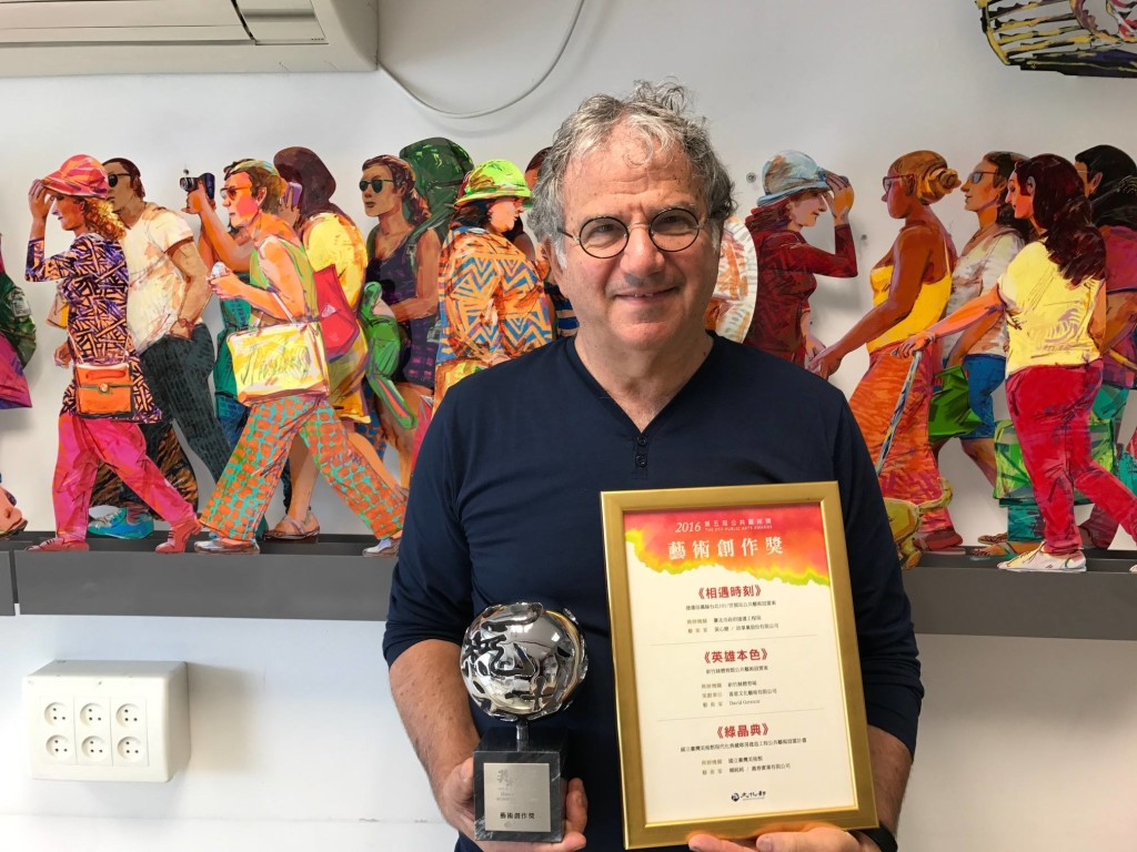 David Gerstein receives award for best outdoor sculptures in Taiwan